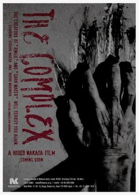 "Affiche du film ""Kuroyuri danchi"""