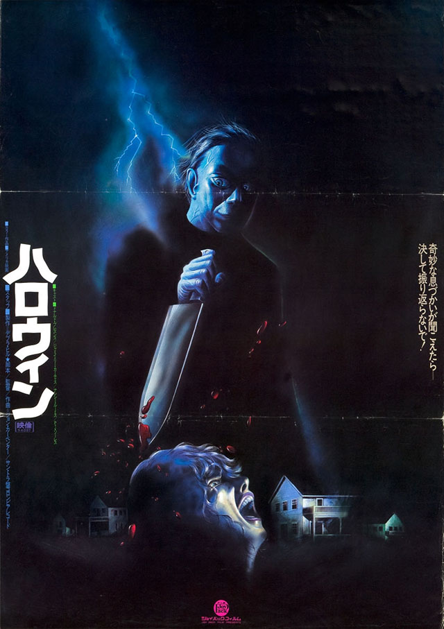 halloween-1978-foreign-movie-poster-japan