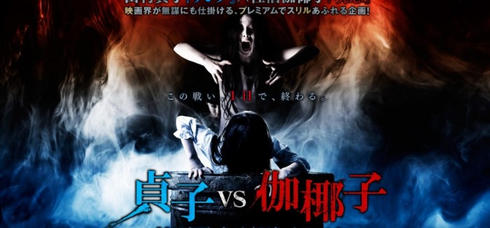 Sadako-vs-Kayako