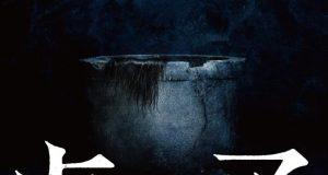 "Affiche du film ""Sadako"""