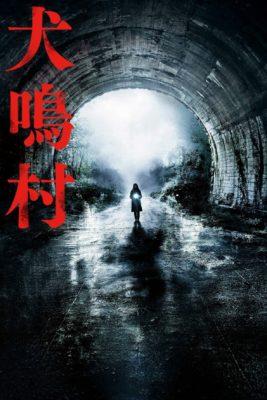 """Affiche du film """"犬鳴村"""""""