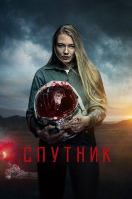 """Affiche du film """"Sputnik"""""""